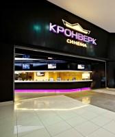 140406_Kronverk_Cinema_07__r